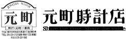 元町時計店